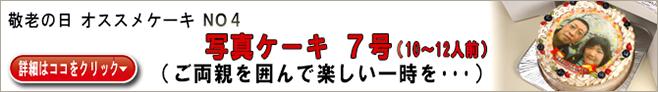 敬老の日 オススメケーキ NO5