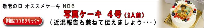 敬老の日 オススメケーキ NO6
