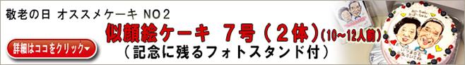敬老の日 オススメケーキ NO2