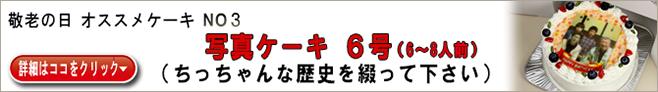 敬老の日 オススメケーキ NO4