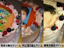 お絵かきデコレーションケーキのクリーム種類