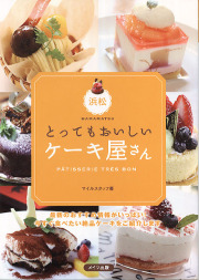 情報誌 とってもおいしいケーキ屋さん(浜松編)に掲載されました。
