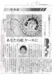 H231月23日 静岡新聞 情報広場より キャラクターケーキの取材に応じる