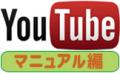 Youtubeマニュアル編